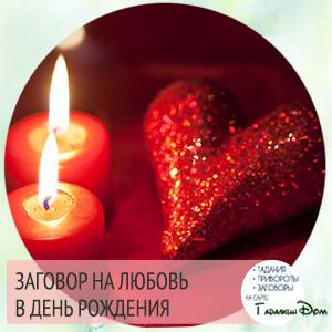 Молитвы и заговоры в день рождения: читать раз в год