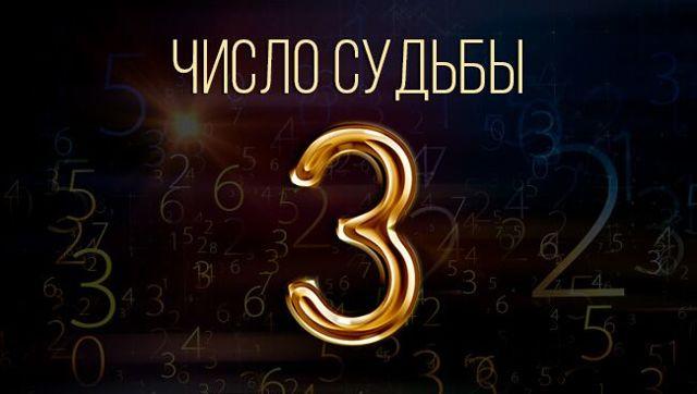 Число 3: значение в нумерологии и литературе, магическое влияние на судьбу