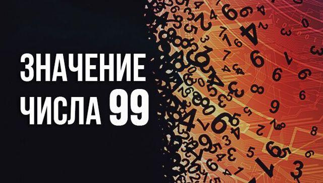 Число 99: толкование, магическое влияние на судьбу и характер