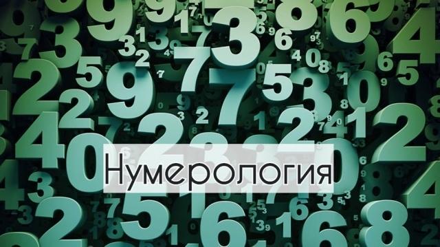 Число 27: толкование по цифрам и сумме, влияние на судьбу и характер