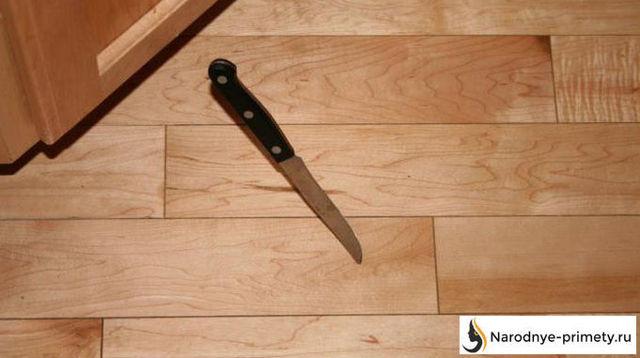 Упал нож: примета к приходу гостя, чего ждать от встречи