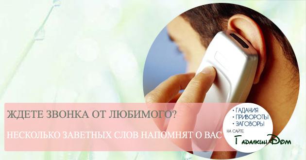 Заговор чтобы позвонил любимый: эффективный и сильный ритуал, чтобы мужчина написал сообщение