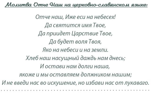 Отче наш: текст молитвы на русском и церковнославянском языках