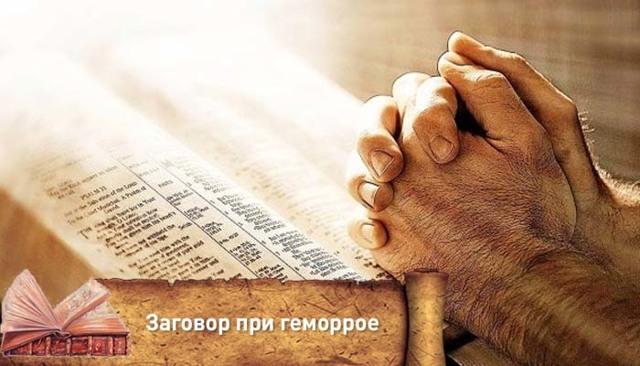 Заговор от геморроя: лечение трещин целительной молитвой на ночь