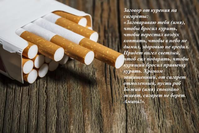 Заговор от курения: читать курильщику на сигареты самому, чтобы бросить