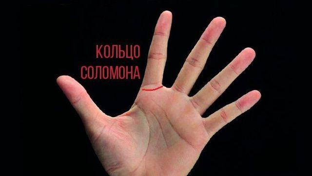 Кольцо Соломона на ладони: значение в хиромантии