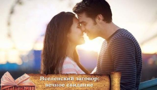 Заговор чтобы парень предложил встречаться: влюбился и пригласил на свидание