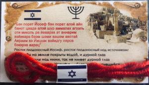 Красная нить из Иерусалима: от чего защищает, как правильно завязывать