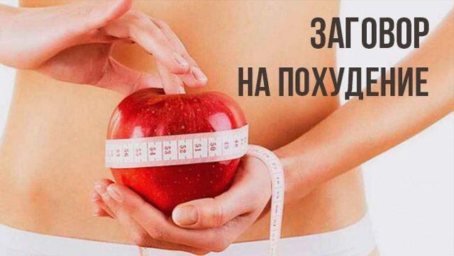 Самые эффективные заговоры для быстрого похудения: читаем и применяем