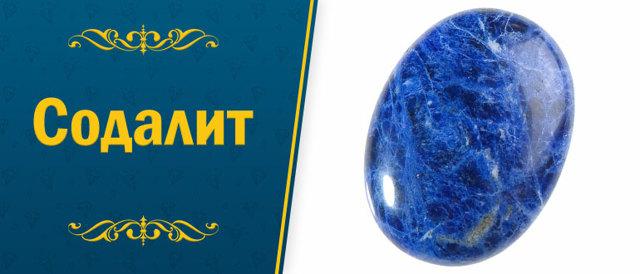 Свойства камня содалит: лечебные, мистические, кому подходит по Зодиаку