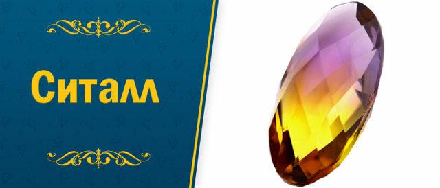 Свойства камня ситалл: магические, лечебные, зодиакальная совместимость