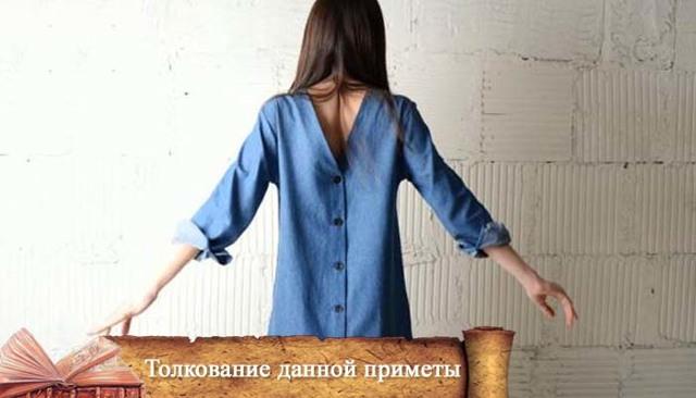 Примета надетых наизнанку трусов или другой одежды
