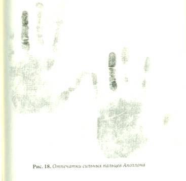 Безымянный палец Аполлона: значение и расшифровка