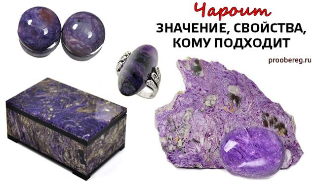 Свойства камня чароит: магические и лечебные, как носить и ухаживать