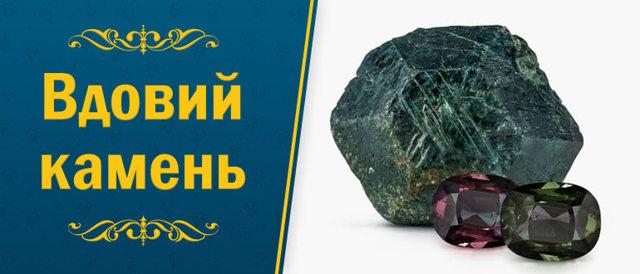 Свойства вдовьих камней: лечебные, магические, уход и ношение