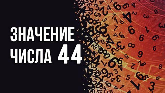 Число 44: нумерологическое толкование, магическое влияние на судьбу