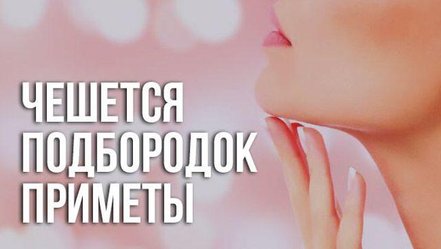 К чему чешется подбородок: примета любви для девушки
