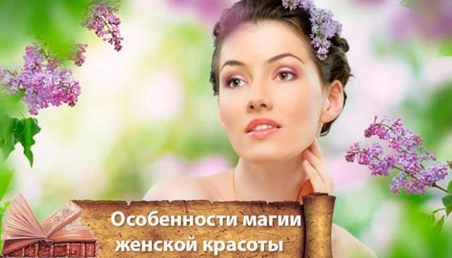 Сильные заговоры на красоту и привлекательность
