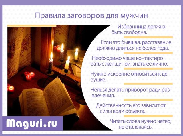 Заговор на любовь женщины читать: подготовка и правила проведения